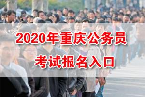 2020年重慶公務員考試網上報名入口