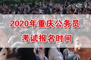 2020年重慶公務員考試網上報名時間