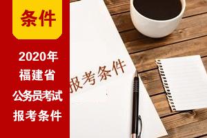 2020年福建省考基本報考條件
