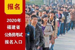 2020年福建省考網上報名入口