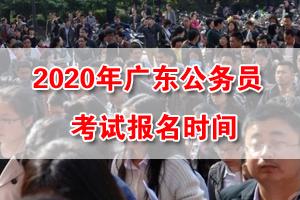 2020年廣東省考網上報名時間