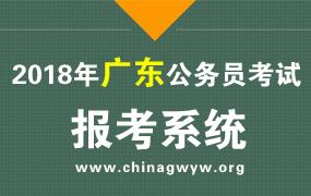 2018年广东公务员考试报考系统