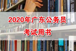 2020年廣東省考提前復習教材及配套課程