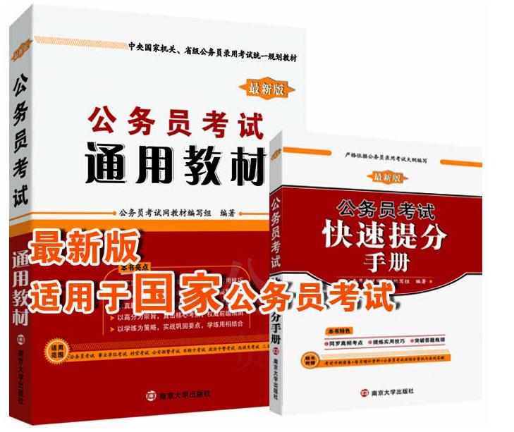 2018年国家公务员考试通用教材