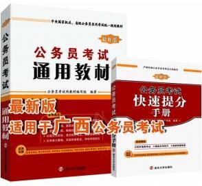 2018年广西公务员考试通用教材