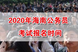 2020海南公務員考試網上報名時間