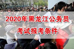 2020黑龍江公務員考試報考條件