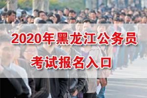 2020黑龍江公務員考試網上報名入口