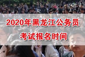 2020黑龍江公務員考試網上報名時間