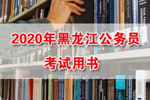 2020年黑龍江公務員考試通用教材及配套課程