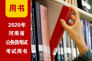 2020年河南省考提前复习教材及配套课程