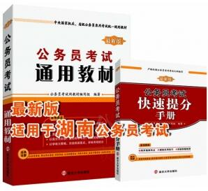 2018年湖南公务员考试通用教材