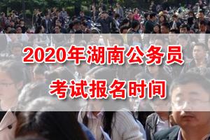 2020湖南公務員考試網上報名時間
