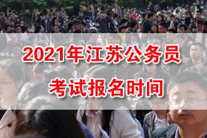 2021年江蘇公務員考試報名時間
