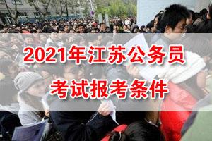 2021年江蘇省考基本報考條件