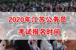 2020年江苏省考网上报名时间