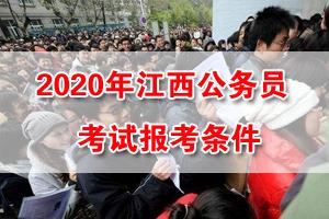 2020江西公務員考試報考條件