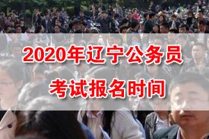 2020年遼寧公務員考試報名時間