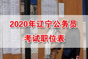 2020年遼寧公務員考試職位表