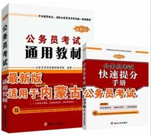 2018年内蒙古公务员考试通用教材