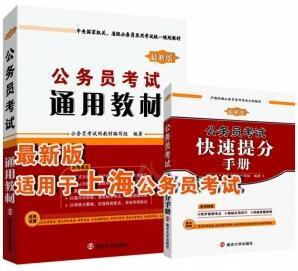 2018年上海公务员考试通用教材