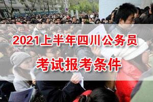 2021上半年四川公务员考试报考条件