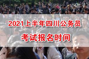 2021上半年四川公务员考试网上报名时间
