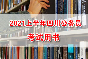 2021年四川公务员考试通用教程