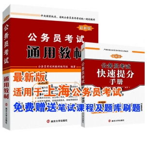 上海公务员考试复习用书