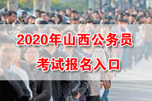 2020山西公务员考试报名入口
