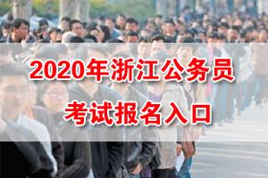 2020浙江公务员考试网上报名入口