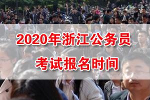 2020浙江公务员考试网上报名时间