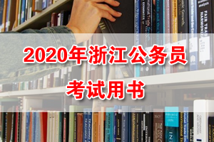 2020年浙江公务员考试通用教材及配套课程
